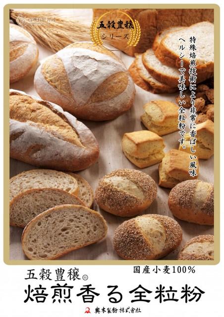 100%日本小麥焙煎全粒粉