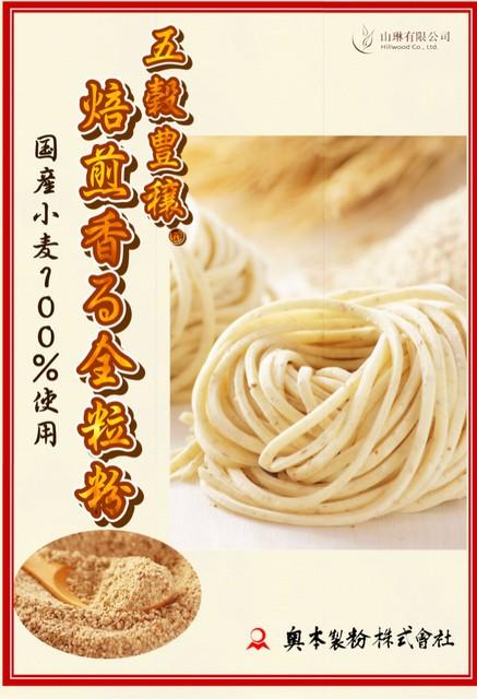 焙煎全粒粉/日本國內小麥100%使用