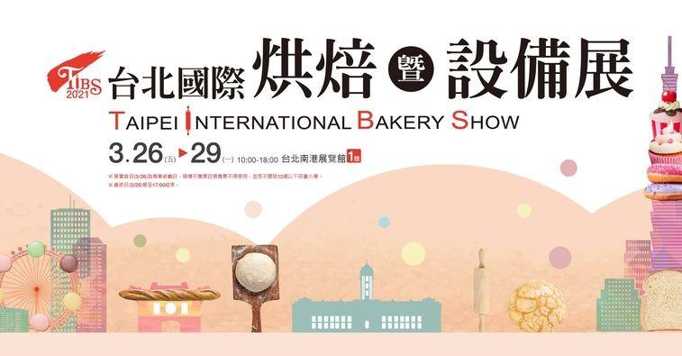 2021台北國際烘焙暨設備展